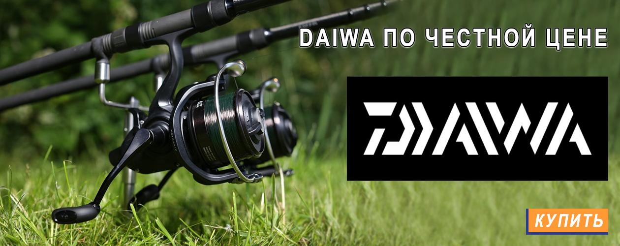 Весь ассортимент Daiwa (Дайва) в наличии