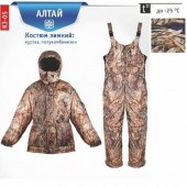 Костюм зимний Чайка Алтай -25°С